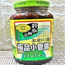極品小管醬(海島)