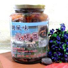 澎湖風味鳳螺醬
