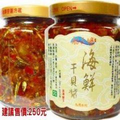 海鮮干貝醬(船長嬤)