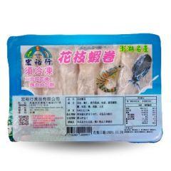 花枝蝦卷(宏裕行)