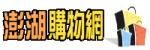 澎湖購物網_澎湖名產專賣