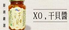 澎湖海鮮干貝、XO純干貝醬